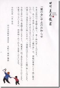 四川豆花飯荘蘭の会中止