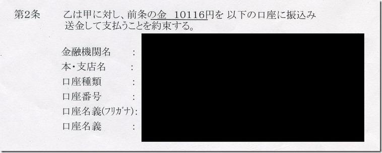 クロネコヤマトスーツケース修理示談書3