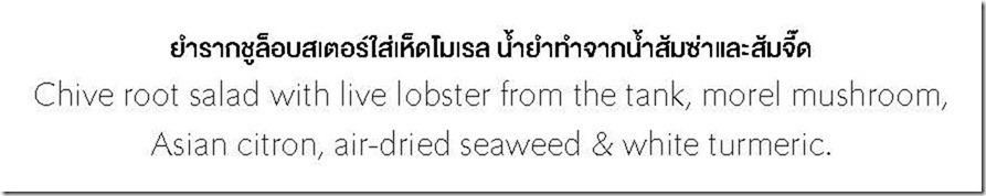 05-dinner_tasting_menu-4