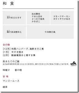 DSC07246_2019-01-19.menu1JPG
