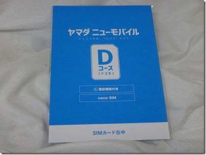 DSC01913_2020-01-12