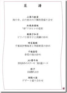 2020-02-03四川豆花飯荘menu