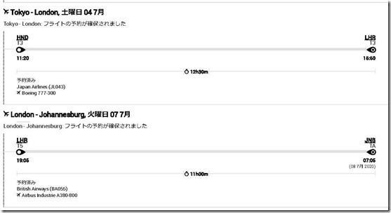 2020-03-28SriLankan Airlines予約_ページ_42