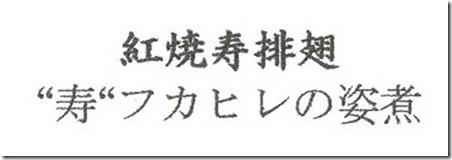 2020-02-03四川豆花飯荘menu2