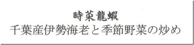 2020-02-03四川豆花飯荘menu4