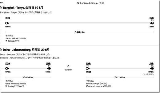 2020-03-28SriLankan Airlines予約_ページ_41