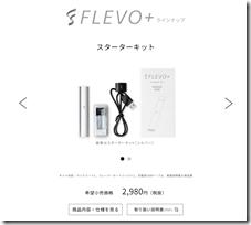 screencapture-flevo-dmm-flevo-plus-2020-04-27-08_35_5723
