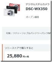 screencapture-sony-jp-cyber-shot-products-DSC-WX350-index-html-2020-04-29-13_28_56112