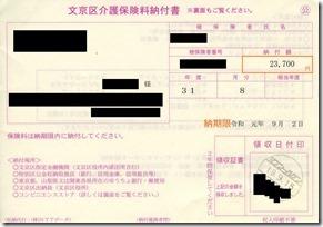 文京区介護保険料納付書1
