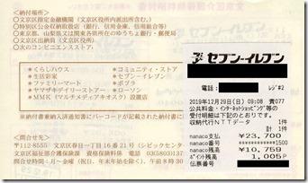 文京区介護保険料納付書2