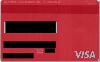 Visa LINE Payクレジットカード_002