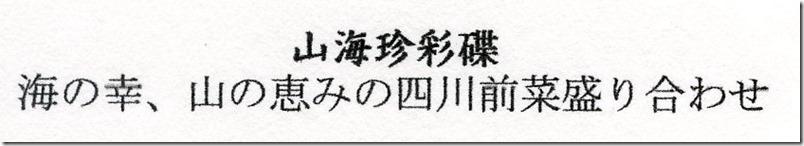 menuDSC00158_2020-06-051