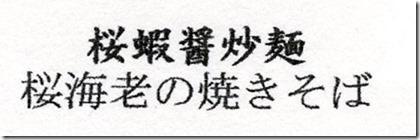 menuDSC00158_2020-06-057