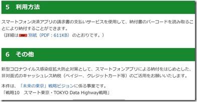 screencapture-metro-tokyo-lg-jp-tosei-hodohappyo-press-2020-05-15-03-html-2020-06-14-09_28_123