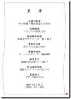 20200626四川豆花飯荘メニュー_001