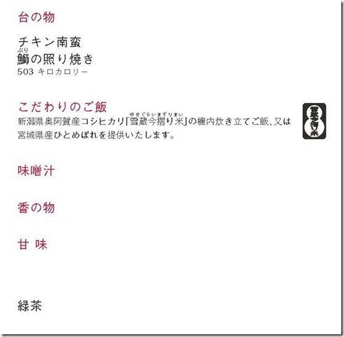 nrt_bkk_c_m_201912_202002_ページ_12