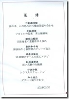 2021-02-20四川豆花飯荘menu