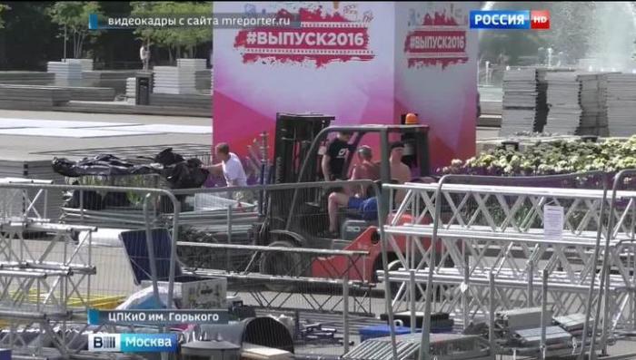 Парк Горького готовится к выпускному