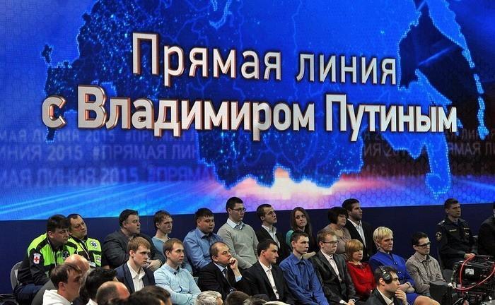 Прямая линия с «Владимиром Путиным». Юмористический фельетон