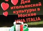 Дни итальянской культуры в Москве Viva Italy