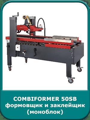 COMBIFORMER 50SB