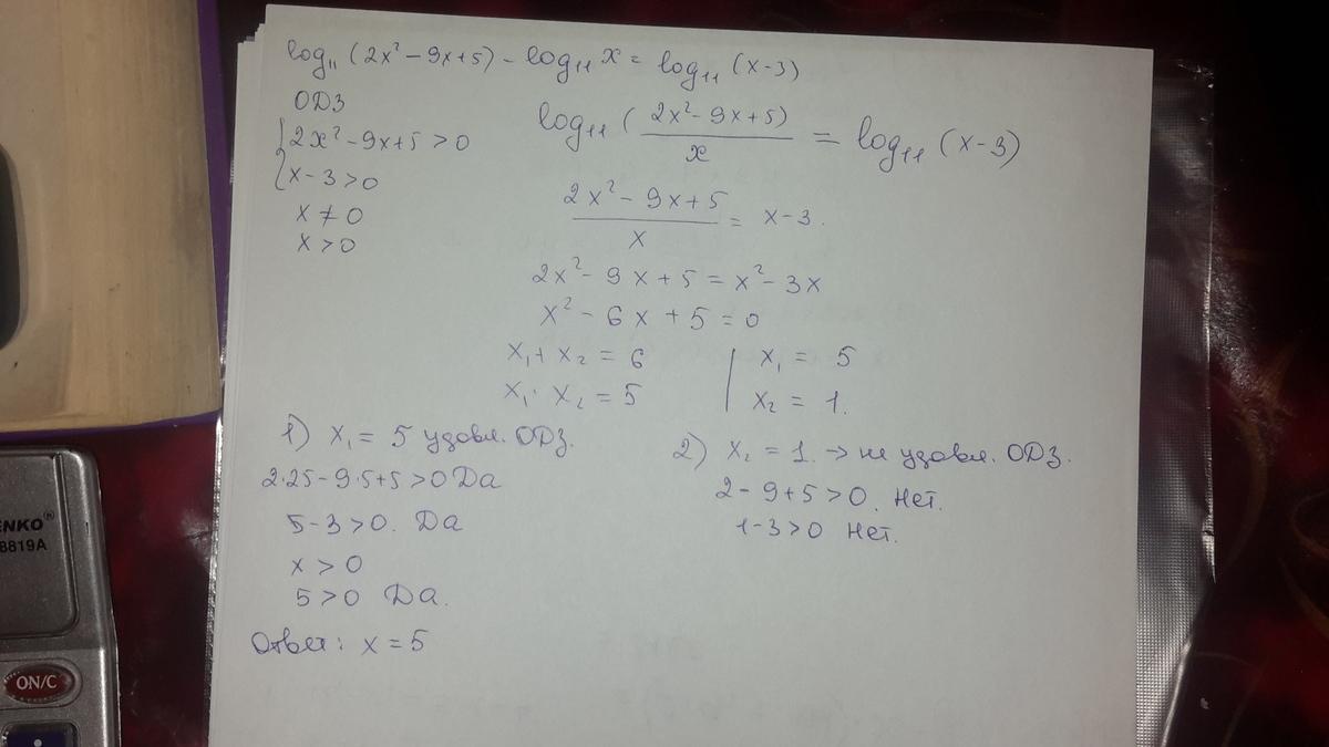 log11 2x 2 9x 5 log11 x log11 x 3