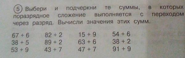 Ответы: Выбери и подчеркни те суммы в которых поразрядное ...