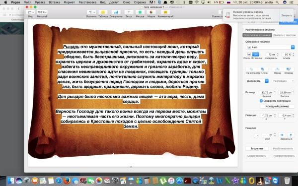 Как в пэйджс (pages) вставить текст на картинку, без ...