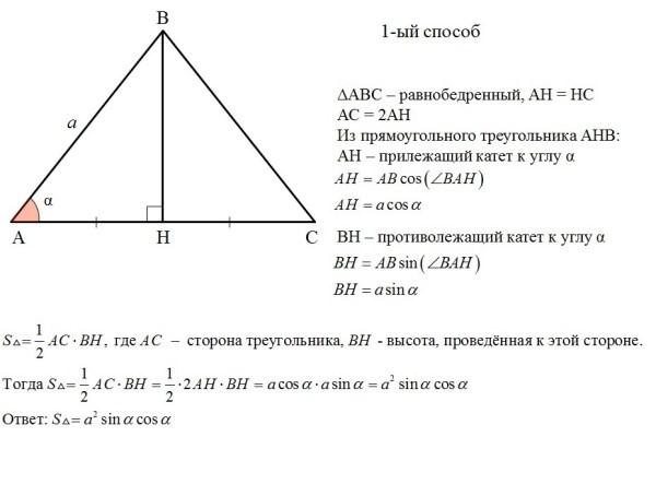 Найдите площадь равнобедренного треугольника если его ...