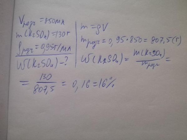 У розчині об'ємом 850мл міститься сіль калій сульфат K2 ...
