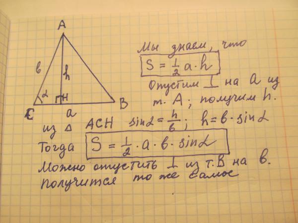 Как найти площадь треугольника, если известны две его ...