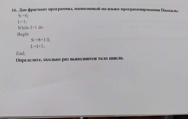 Дан фрагмент программы написанной на языке ...