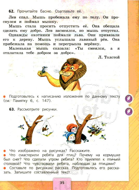 Помогите пожалуйста 3 класс русский язык Канакина 2 часть ...