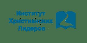Аккредитация Института Христианских Лидеров
