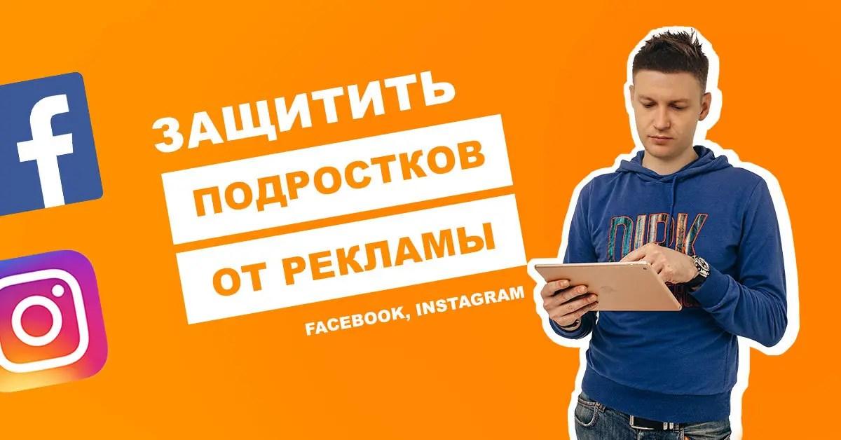 Facebook решил защитить подростков от рекламы