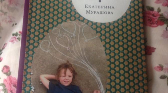Рецензия: Екатерина Мурашова — Все Мы Родом из Детства