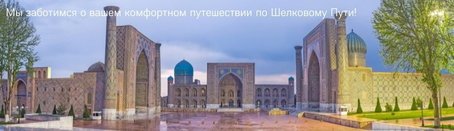 Туры по Центральной Азии и в Закавказье
