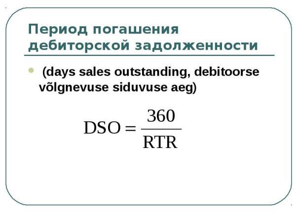 Формула периода погашения дебиторской задолженности