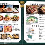 Little Tasty Yard Northpoint Sichuan Chain Restaurant With More Than 15 Outlets In China Rubbish Eat Rubbish Grow