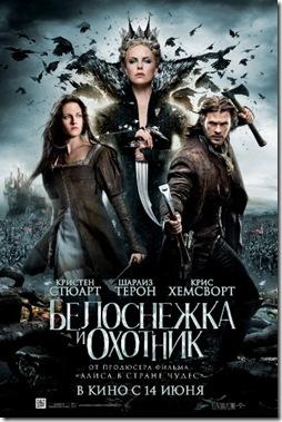 Постер_фильма_«Белоснежка_и_охотник»