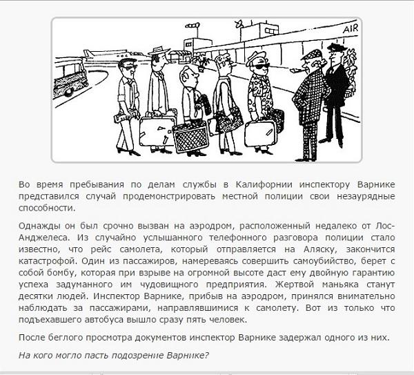 Инспектор варнике задачи с ответами и картинками