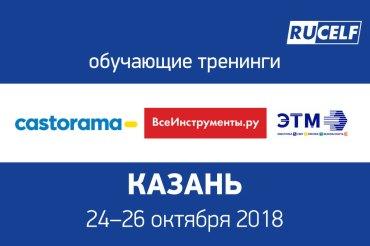 Программа обучающих семинаров прошла в Казани