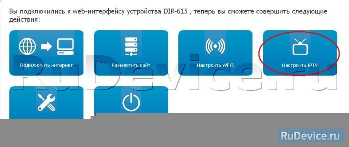 Настройка IP-TV на Wi-Fi роутере D-Link