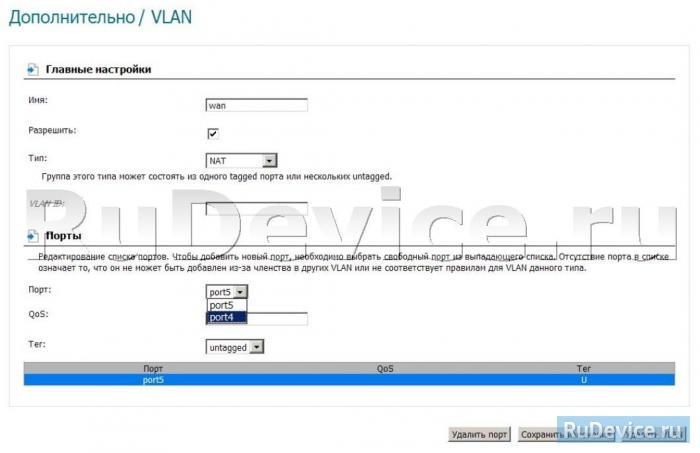 Настройка IP-TV на D-Link DIR-320 NRU B5