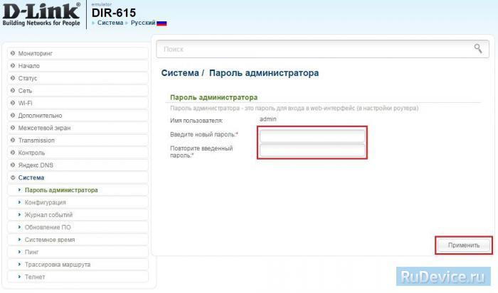 Смена заводского пароля для роутера D-Link DIR-615 AIR