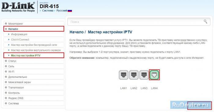 Настройка IP-TV на роутере D-Link DIR-615 AIR