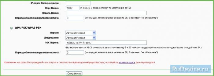 Настройка Wi-Fi на роутере TP-Link TL-WR741ND