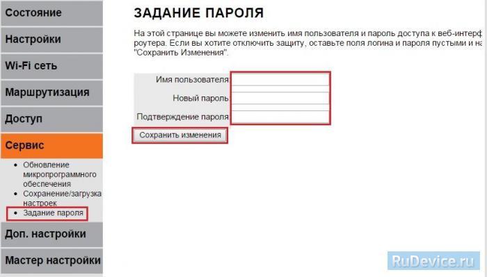 Смена заводского пароля на роутере Upvel UR-325BN