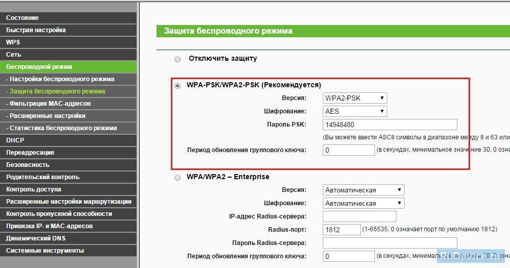 Настройка Wi-Fi на роутере TP-Link TL-WR841ND
