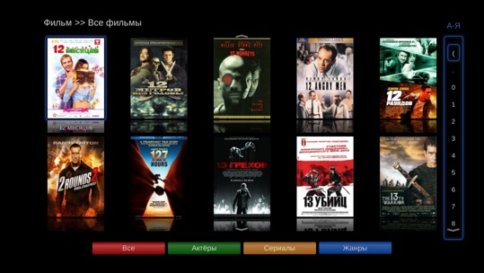 Контекстно-динамический алфавитный указатель фильмов